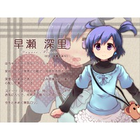 Image of Misato Hayase