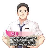 Image of Keiji (Detective)