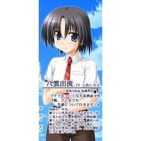 Image of Izuru Yakumo