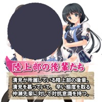 Image of Rikujoubu no Kouhai