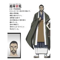 Image of Sougen Takamine