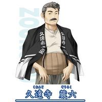 Image of Zouroku Kuonji