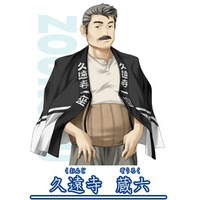 Profile Picture for Zouroku Kuonji