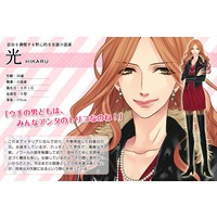 Image of Hikaru