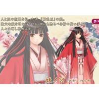 Image of Ayashi no Miya