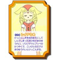 Princess Reina