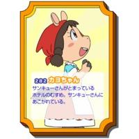 Kayo-chan