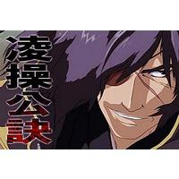 Image of Kouketsu Ryousou (Ling Cao)