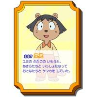 Image of Emi