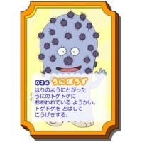 Shaved urchin