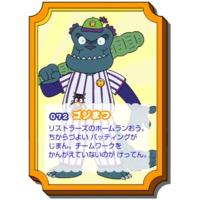 Image of Gojimatsu