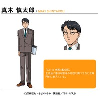 Image of Shintarou Maki