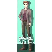 Image of Shinji Taira