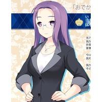 Image of Yoshino Isami