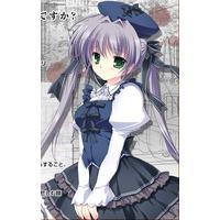 Image of Yuuri Kotono