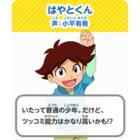 Image of Hayato-kun