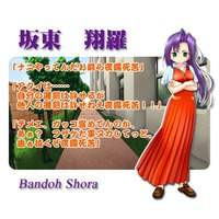 Image of Shora Bandoh