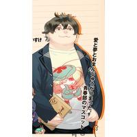 Image of Yukihiko Kitagomon