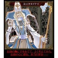 Image of Pope Zacharias