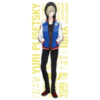 Image of Yuri Plisetsky