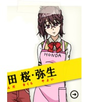 Image of Sakura Honda