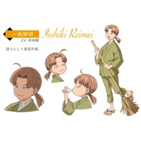 Image of Reimei Isshiki
