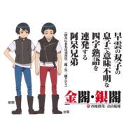 Image of Kinkaku & Ginkaku