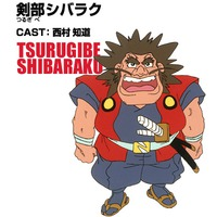 Image of Shibaraku Tsurugibe