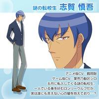 Image of Shingo Shiga