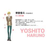 Image of Yoshito Haruno