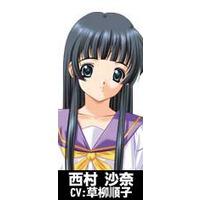 Sana Nishimura
