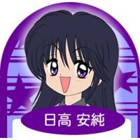 Image of Azumi Hidaka