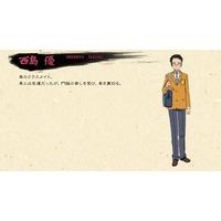 Suguru Nishijima