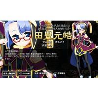Image of Denhou Genkou