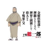 Souichiro Shimogamo