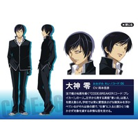 Image of Rei Ogami