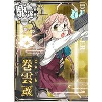 Image of Makigumo