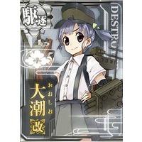 Image of Ooshio