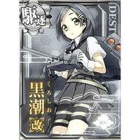 Image of Kuroshio