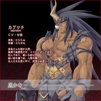 Image of Kagutsuchi