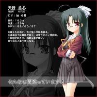 Image of Mifuyu Amano