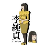 Image of Ri Juntei