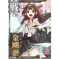 Image of Kongou