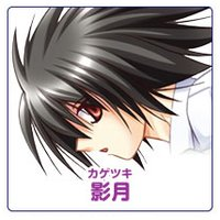 Image of Kagetsuki