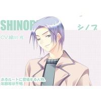 Image of Shinobu