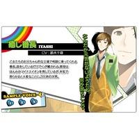 Image of Iyashi