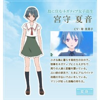 Image of Kanon Miyamori