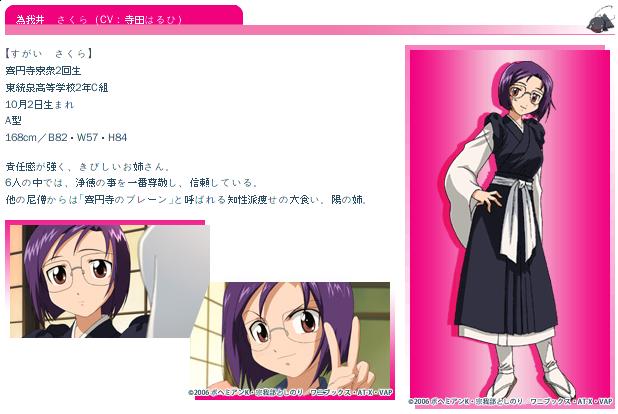 https://ami.animecharactersdatabase.com/./images/Amaenaideyo/Sakura_Sugai.png