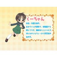 Image of Kumiko 'Kuu-chan' Takeda