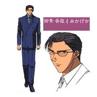 Image of Kagami Mikake